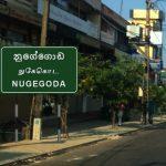 Is Nugegoda the ideal suburbia?
